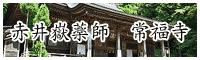 赤井嶽薬師 常福寺(福島県いわき市)