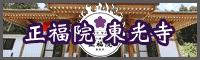 正福院 東光寺(福島県いわき市)
