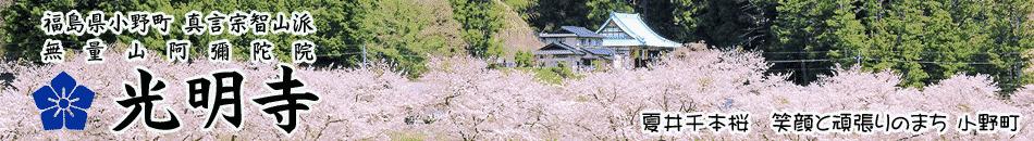 光明寺 公式ウェブサイト|福島県小野町 厄除け不動の寺